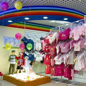 Детские магазины Капустина Яра