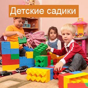 Детские сады Капустина Яра