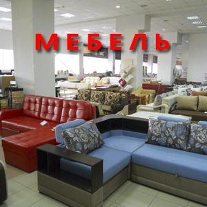 Магазины мебели Капустина Яра