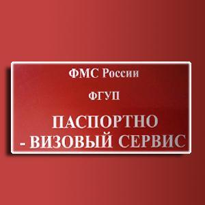 Паспортно-визовые службы Капустина Яра