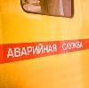Аварийные службы в Капустином Яре