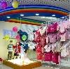 Детские магазины в Капустином Яре