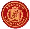 Военкоматы, комиссариаты в Капустином Яре
