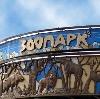 Зоопарки в Капустином Яре