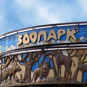 Зоопарки Капустина Яра